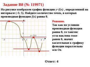 Задание B8 (№ 119971) На рисунке изображен график функции y=f(x) , определен