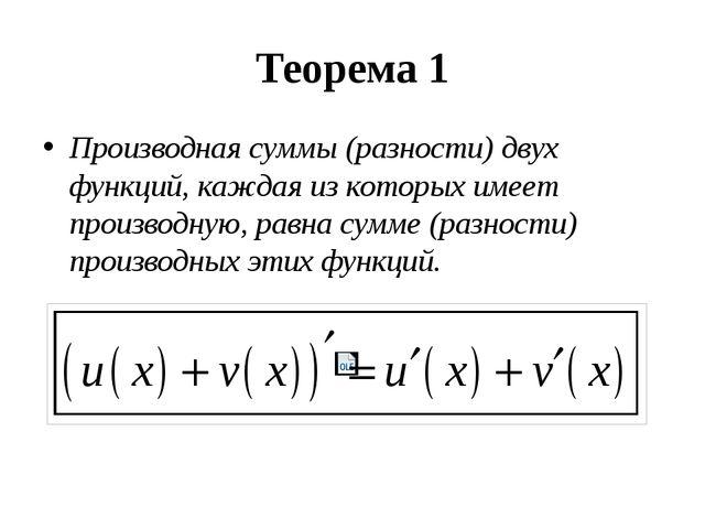 Теорема 1 Производная суммы (разности) двух функций, каждая из которых имеет...