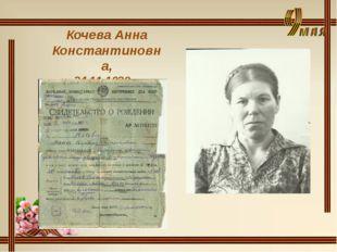 Кочева Анна Константиновна, 24.11.1929 – 29.02.2008