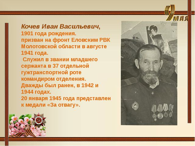 Кочев Иван Васильевич, 1901 года рождения. призван на фронт Еловским РВК Мол...