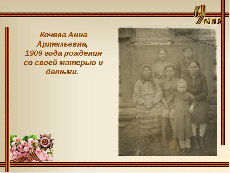 Кочева Анна Артемьевна, 1909 года рождения со своей матерью и детьми.