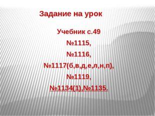 Задание на урок Учебник с.49 №1115, №1116, №1117(б,в,д,е,л,н,п), №1119, №113