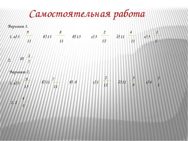 Вариант 1. 2. 9 8 11 11 б) 15 в) 13 г) 3 д) 11 2 12 11 4 1 е) 3 5 10 1 7 Вари...