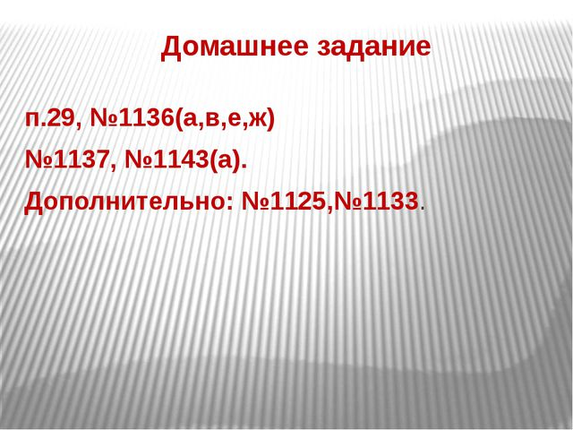 Домашнее задание п.29, №1136(а,в,е,ж) №1137, №1143(а). Дополнительно: №1125,...