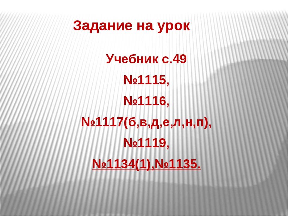 Задание на урок Учебник с.49 №1115, №1116, №1117(б,в,д,е,л,н,п), №1119, №113...