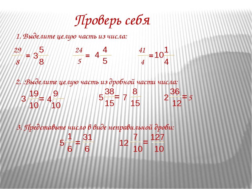 1. Выделите целую часть из числа: 29 8 = 5 24 = 41 4 = 2. .Выделите целую час...
