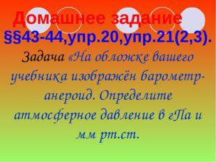 Домашнее задание §§43-44,упр.20,упр.21(2,3). Задача «На обложке вашего учебни