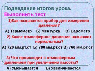 Подведение итогов урока. Выполнить тест 1)Как называется прибор для измерения
