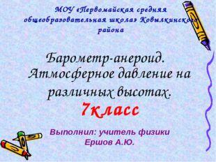 МОУ «Первомайская средняя общеобразовательная школа» Ковылкинского района Бар