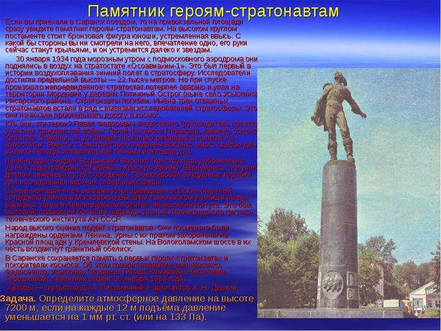 Памятник героям-стратонавтам Если вы приехали в Саранск поездом, то на привок...