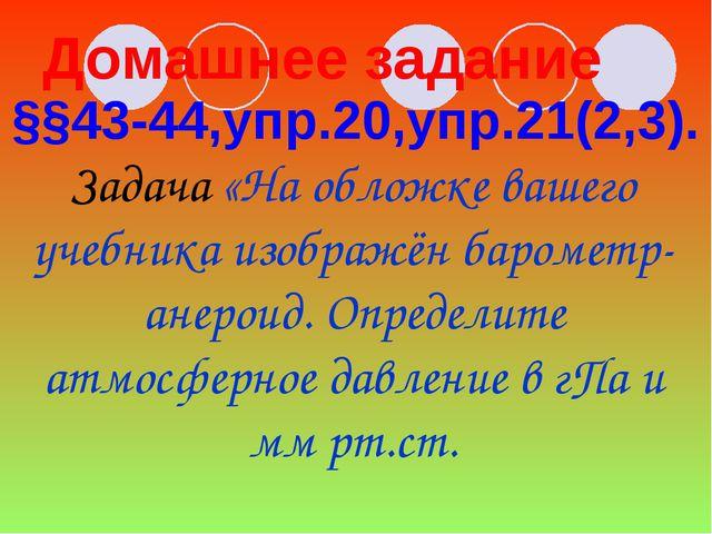 Домашнее задание §§43-44,упр.20,упр.21(2,3). Задача «На обложке вашего учебни...