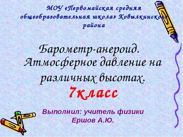 МОУ «Первомайская средняя общеобразовательная школа» Ковылкинского района Бар...