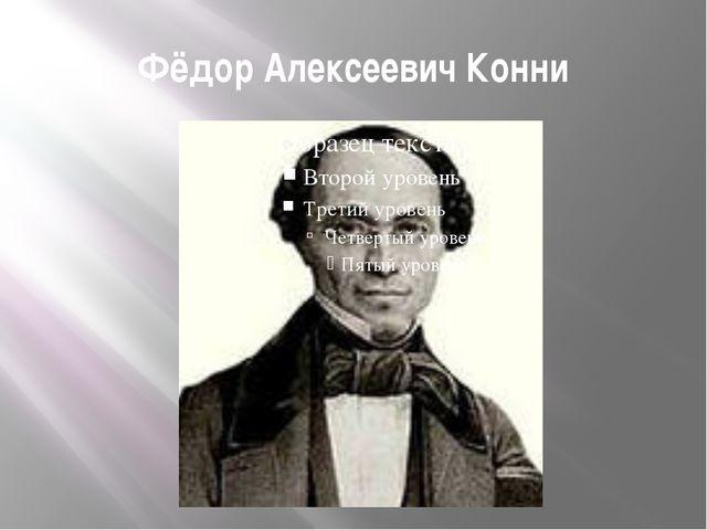 Фёдор Алексеевич Конни