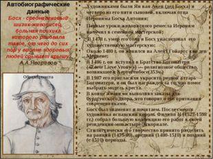 Автобиографические данные Босх - средневековый шизик-живописец, больная психи