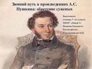 Зимний путь в произведениях А.С. Пушкина: обретение суженых Выполнила: учениц