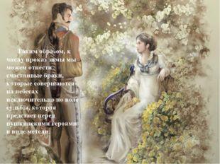 Таким образом, к числу проказ зимы мы можем отнести счастливые браки, которые