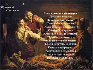 Раз в крещенский вечерок Девушки гадали: За ворота башмачок, Сняв с ноги, бр