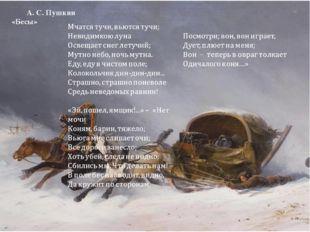 А. С. Пушкин «Бесы»