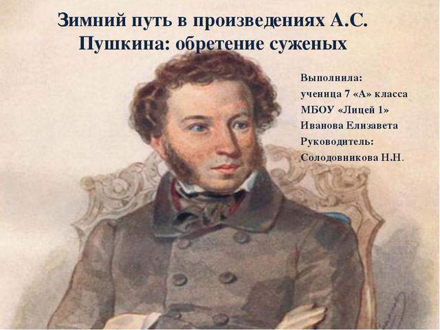 Зимний путь в произведениях А.С. Пушкина: обретение суженых Выполнила: учениц...