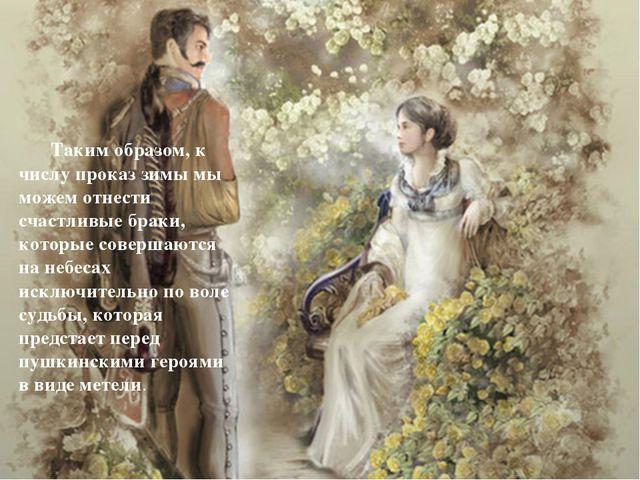 Таким образом, к числу проказ зимы мы можем отнести счастливые браки, которые...
