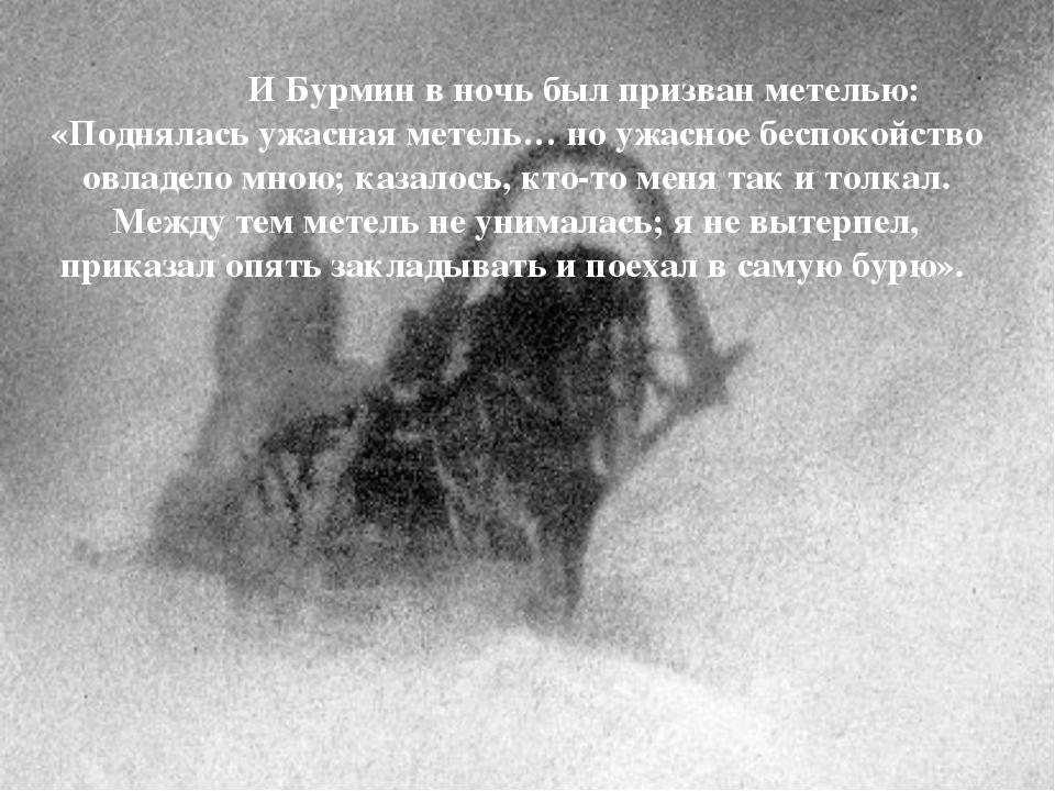 И Бурмин в ночь был призван метелью: «Поднялась ужасная метель… но ужасное б...