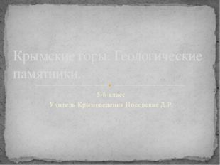 5-6 класс Учитель Крымоведения Носовская Д.Р. Крымские горы. Геологические па