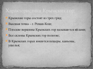 Крымские горы состоят из трех гряд; Высшая точка – г. Роман-Кош; Плоские верш