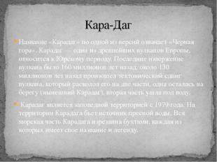Название «Карадаг» по одной из версий означает «Черная гора». Карадаг — один