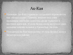 Название Ак-Кая с крымско-татарского переводится как «белая скала». Причём, и