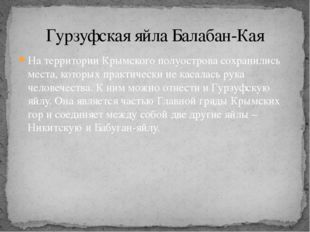 На территории Крымского полуострова сохранились места, которых практически не