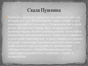 Среди всех крымских курортных местечек есть одно, где великий поэт А.С. Пушки