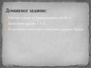 Рабочая тетрадь по Крымоведению стр.20-21 Выполните задание 3, 4, 5. Подготов
