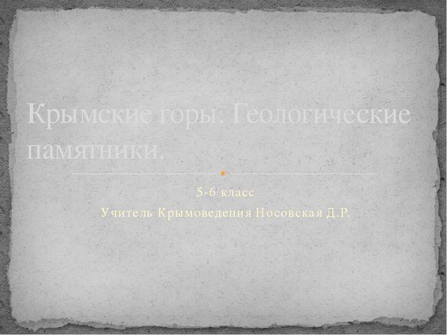 5-6 класс Учитель Крымоведения Носовская Д.Р. Крымские горы. Геологические па...