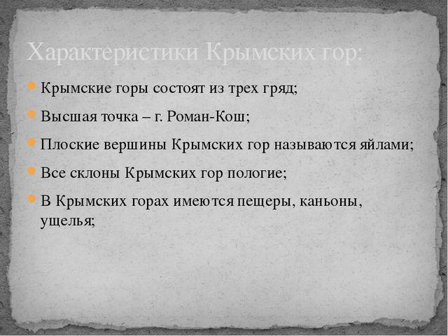 Крымские горы состоят из трех гряд; Высшая точка – г. Роман-Кош; Плоские верш...