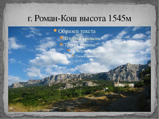 г. Роман-Кош высота 1545м