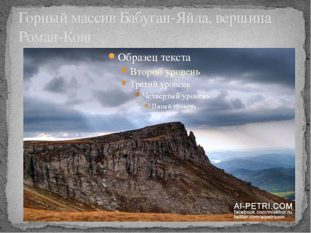 Горный массив Бабуган-Яйла, вершина Роман-Кош
