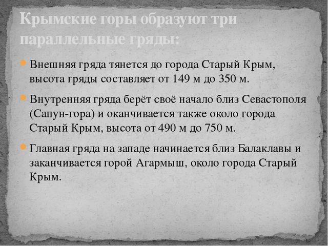 Внешняя гряда тянется до города Старый Крым, высота гряды составляет от 149 м...