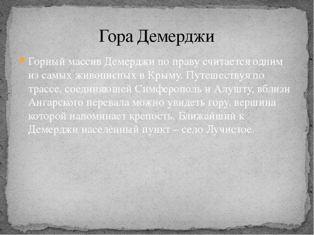 Горный массив Демерджи по праву считается одним из самых живописных в Крыму....
