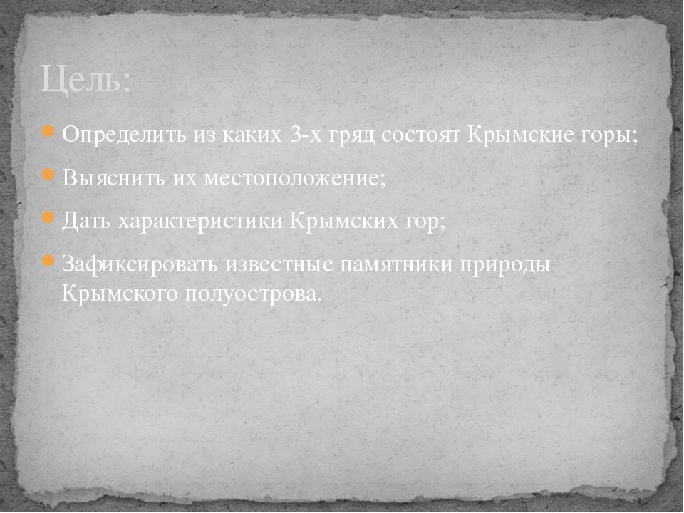 Определить из каких 3-х гряд состоят Крымские горы; Выяснить их местоположени...