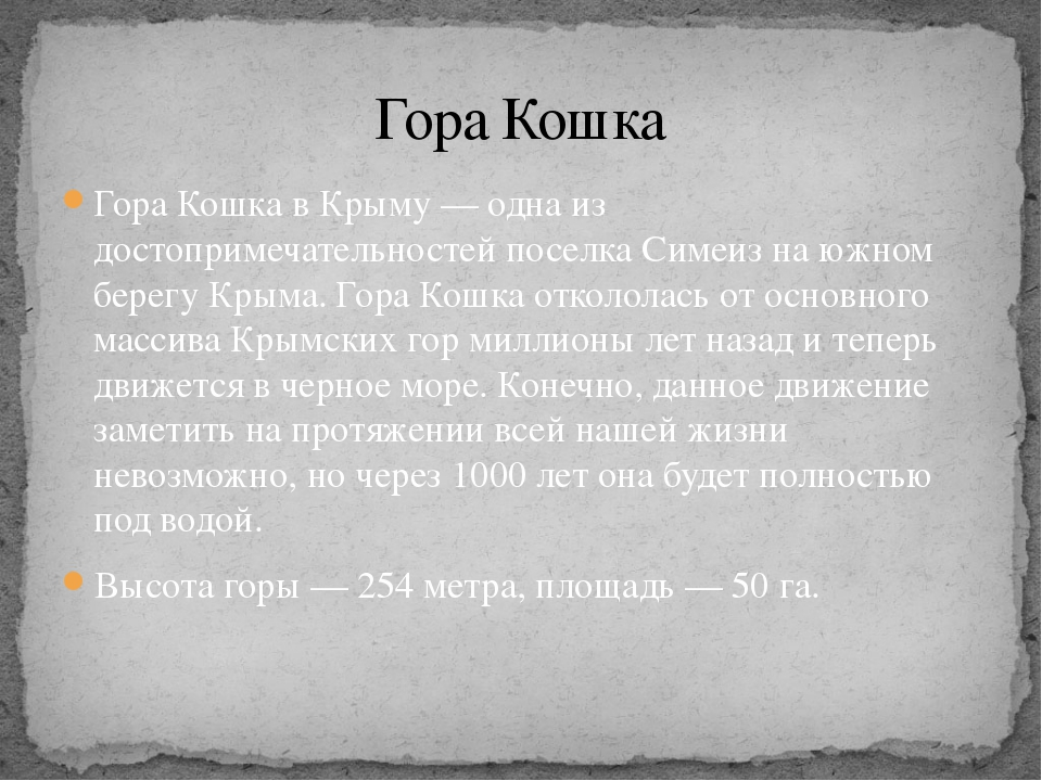 Гора Кошка в Крыму — одна из достопримечательностей поселка Симеиз на южном б...