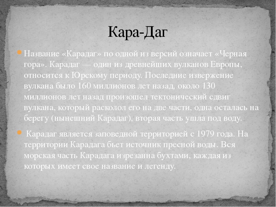 Название «Карадаг» по одной из версий означает «Черная гора». Карадаг — один...