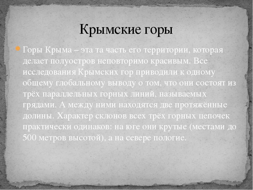 Горы Крыма – эта та часть его территории, которая делает полуостров неповтори...