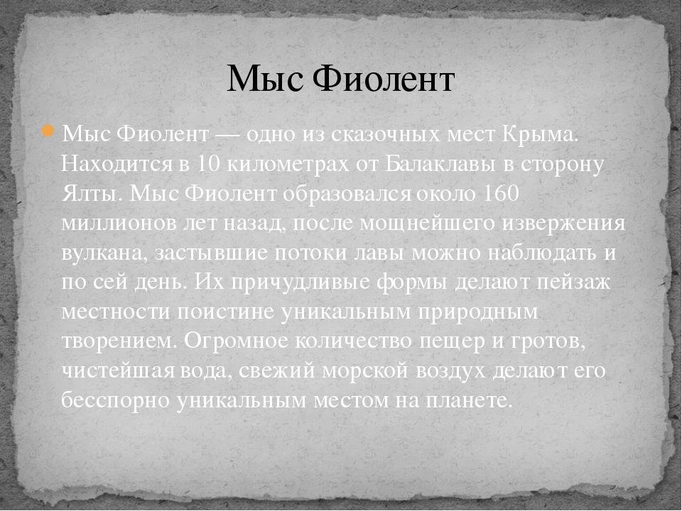 Мыс Фиолент — одно из сказочных мест Крыма. Находится в 10 километрах от Бала...