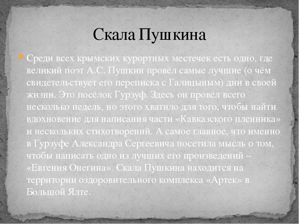 Среди всех крымских курортных местечек есть одно, где великий поэт А.С. Пушки...