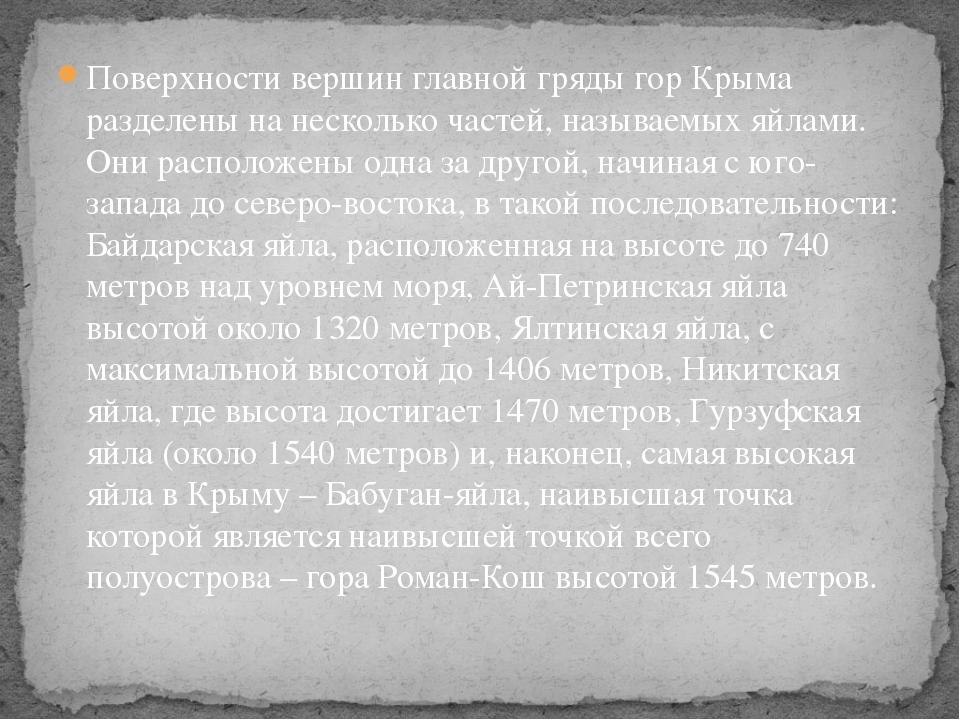 Поверхности вершин главной гряды гор Крыма разделены на несколько частей, наз...
