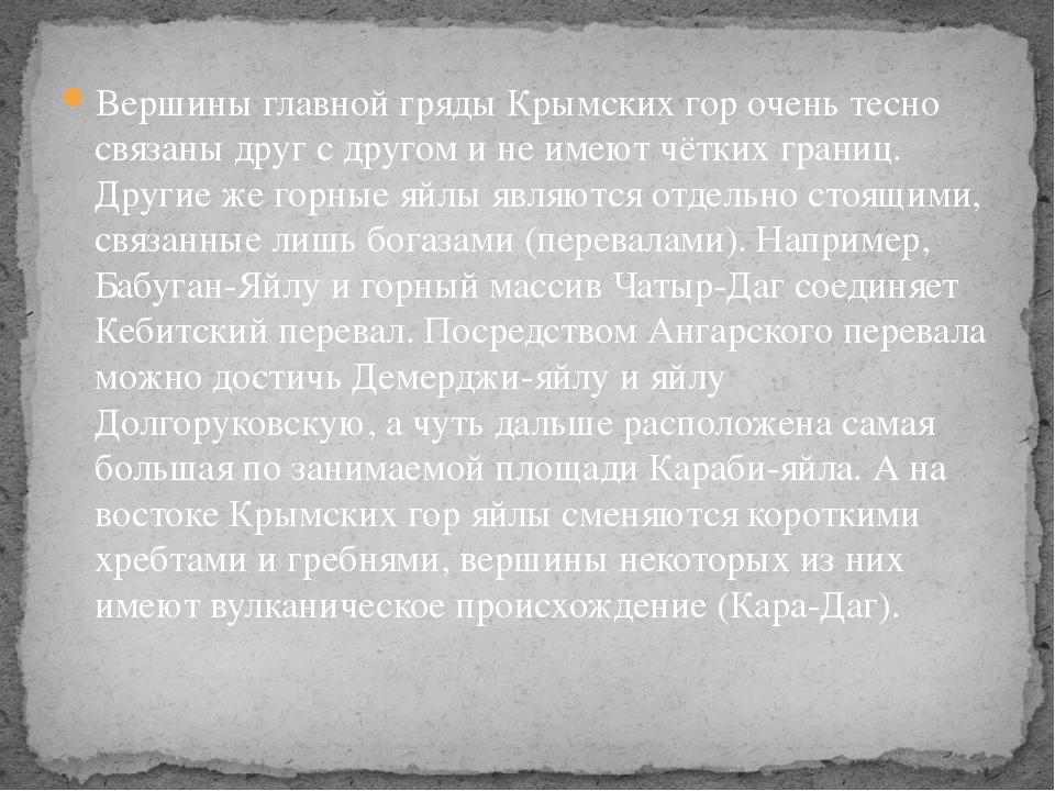 Вершины главной гряды Крымских гор очень тесно связаны друг с другом и не име...