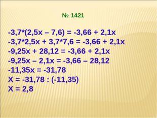 № 1421 -3,7*(2,5x – 7,6) = -3,66 + 2,1x -3,7*2,5x + 3,7*7,6 = -3,66 + 2,1x -9