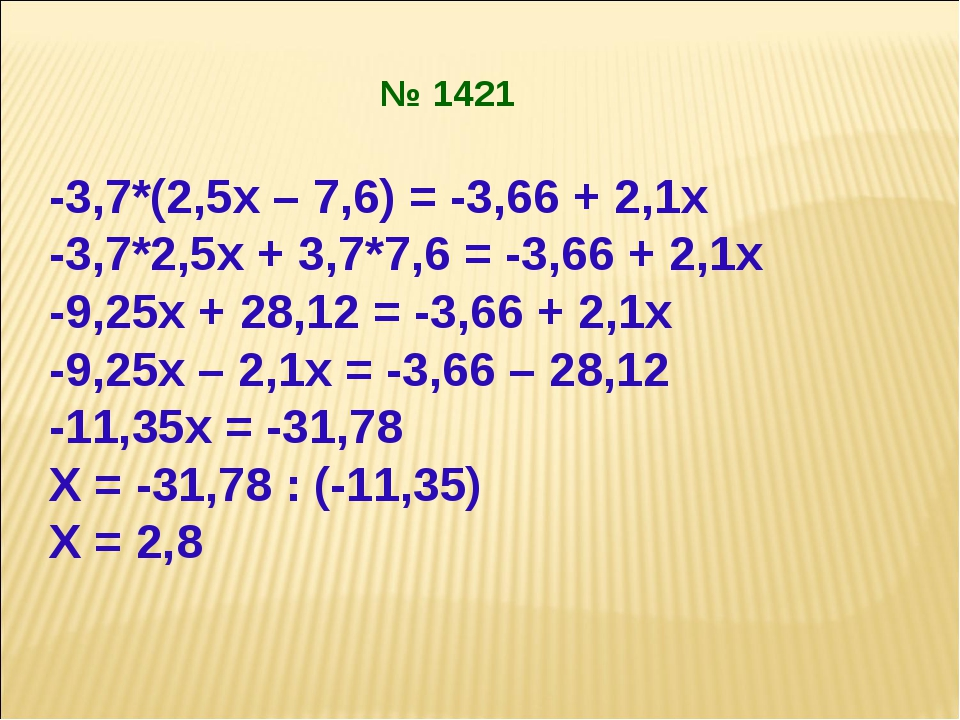 № 1421 -3,7*(2,5x – 7,6) = -3,66 + 2,1x -3,7*2,5x + 3,7*7,6 = -3,66 + 2,1x -9...