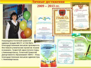 Личные достижения 2009 – 2013 гг. Награждена Почетной грамотой администрации