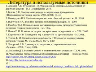 Литература и используемые источники 1. Асмолов А.Г., Бурменская Г.В. Формиров